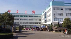 Wenzhou Chinese Industry Co., Ltd.