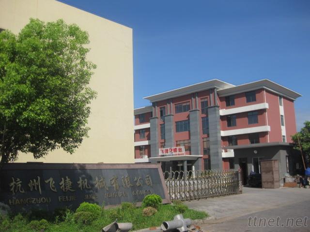Hangzhou Feijie Machinery Co., Ltd