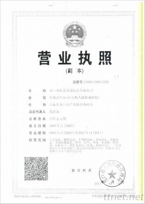 Longkou Forever Developed Metal Product Co., Ltd