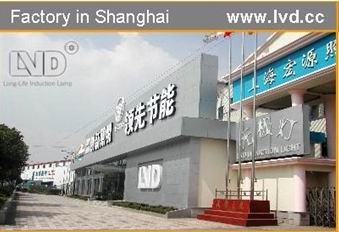 Shanghai Hongyuan LVD Induction Lighting Co., Ltd.