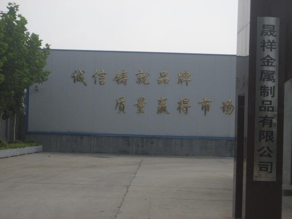 Anping Sheng Xiang Metal Products Co., Ltd.