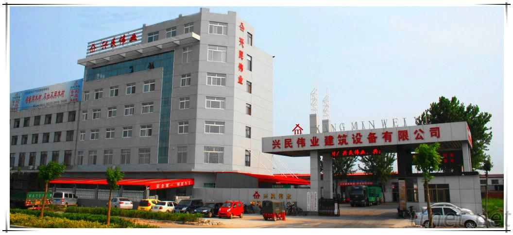 Xingminweiye Architecture Equipment Co., Ltd.