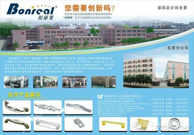 Shenzhen Jyr Hardware Co., Ltd