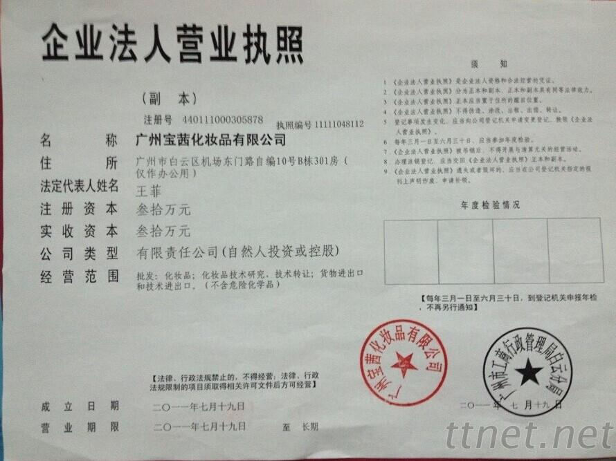 Guangzhou Bause Cosmetics Co., Ltd.