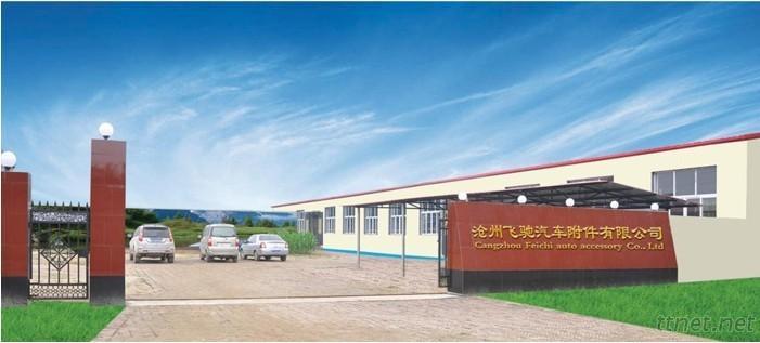 CangZhou Feichi Auto Accessories Co., Ltd