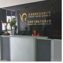 Shenzhen Feihe Electronics Co., Ltd