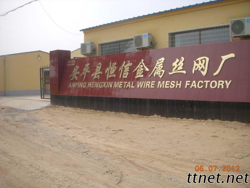 Anping Country Hengxin Metal Wire Mesh Factory