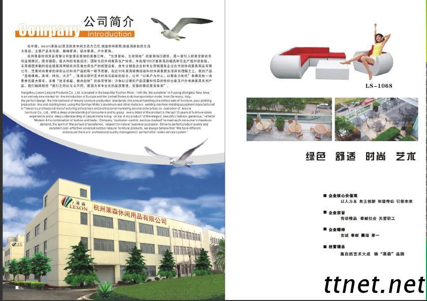 Hangzhou Leson Leisure Products.Co,LTD
