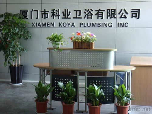 Xiamen Koya Plumbing Co., Ltd.