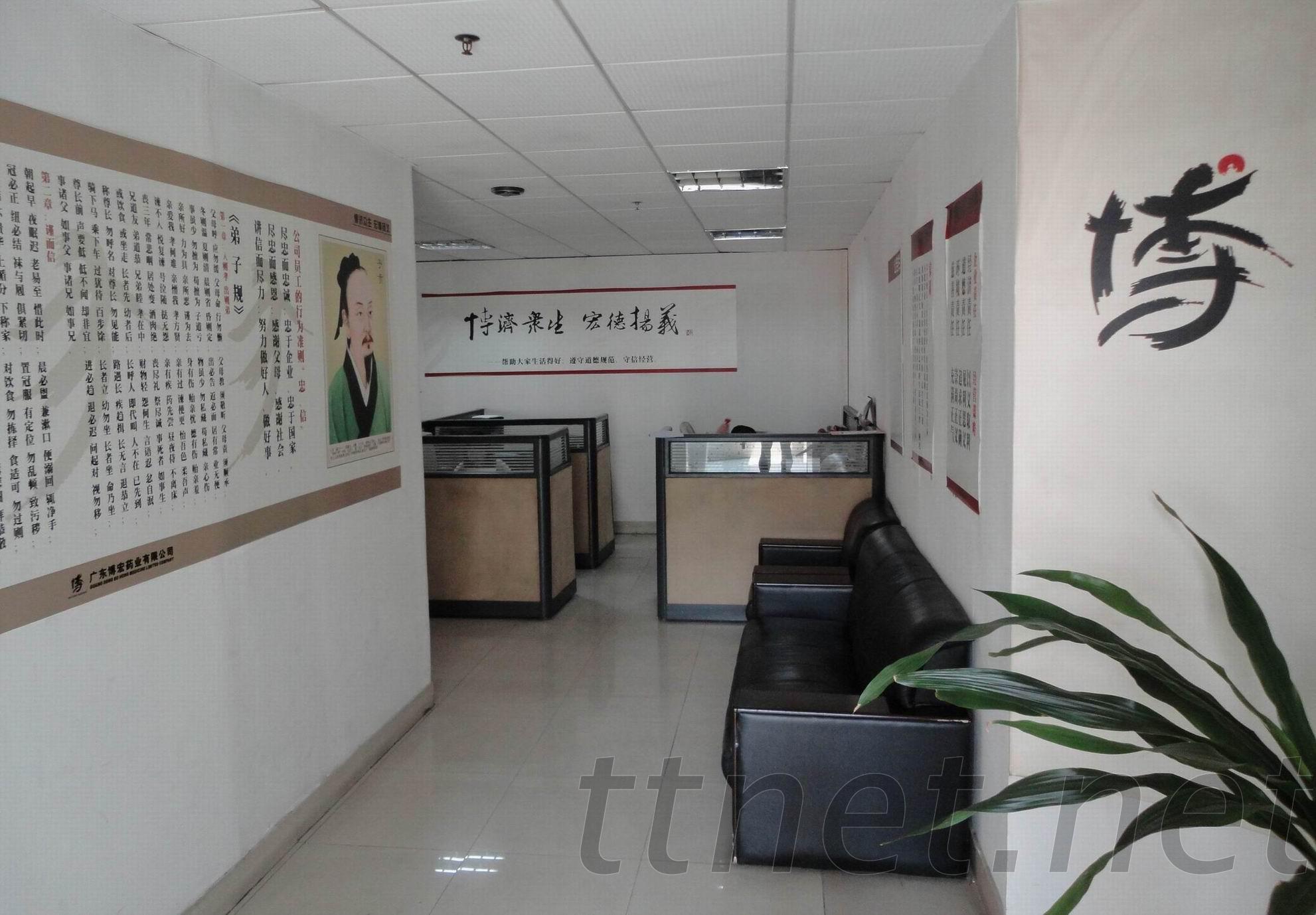 Guangdong Bohong Medicine Co., Ltd.