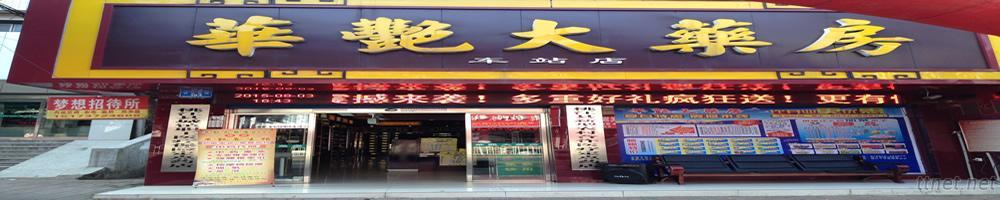 Hunan Huayan Biological Seience Technology Development Co. Ltd