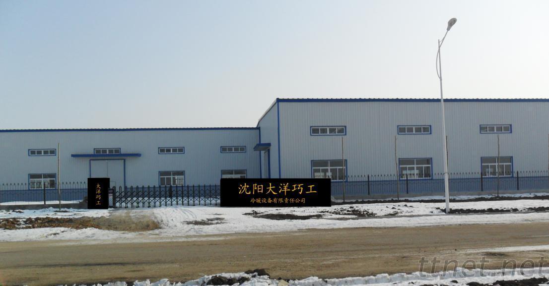 Shenyang Dayangchogong Cooling & Heating Equipment Co. Ltd.