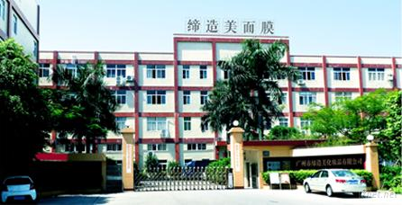 Guangzhou Dizaomei Cosmetic Co., Ltd.