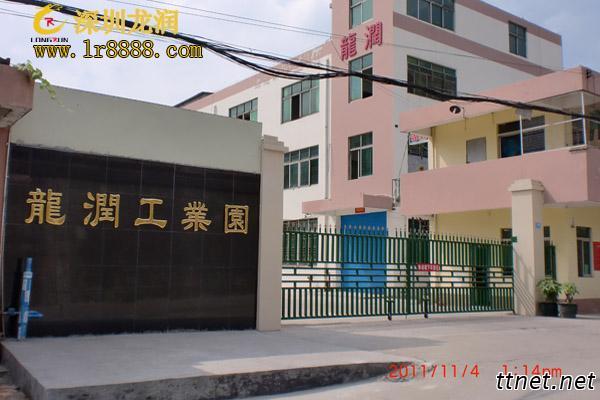 Shenzhen Longrun Printing Machinery Co., Ltd