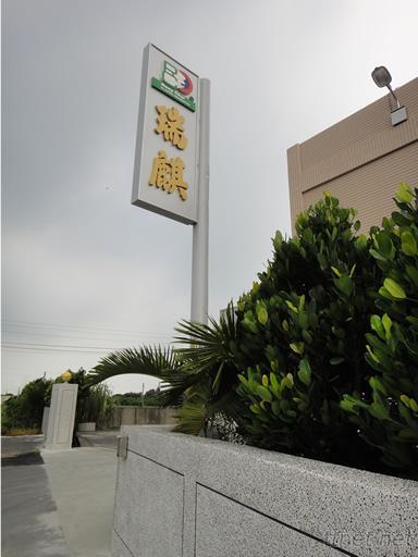 Ruey Chyi Plastic Ent. Co., Ltd.