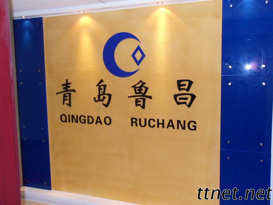 Qingdao Ruchang Mining Industry Co., Ltd