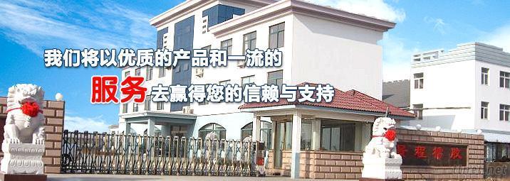 Qingdao Jingcheng Rubber Products Co, Ltd