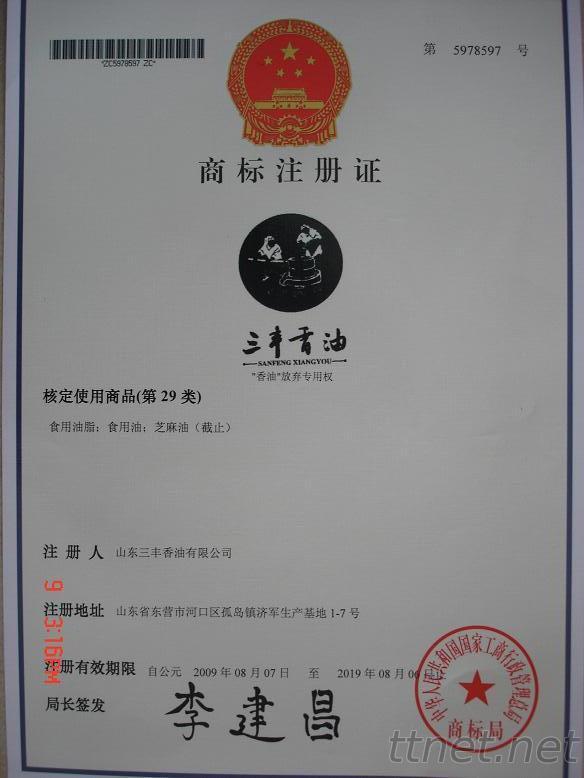 Shandong Sanfeng Sesame Oil Co., Ltd