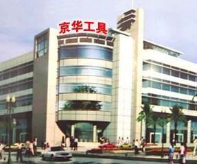Zhenjiang Jinghua Tools Ltd.