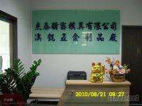 Jie Taile Precision Mold Co., Ltd
