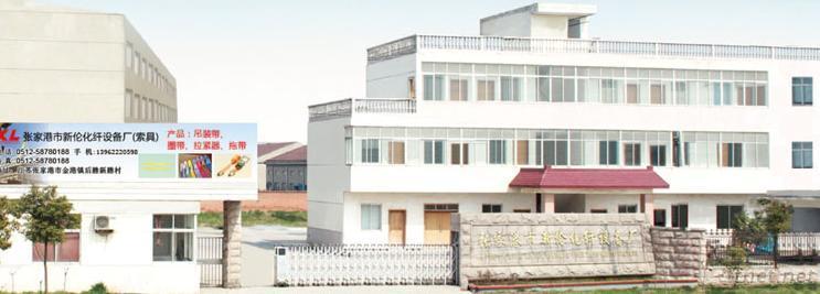 Zhangjiagang Xinlun Chemical Fiber Equipments Factory