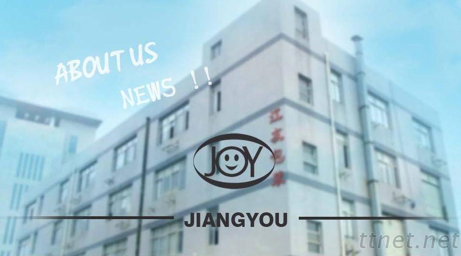 Xiamen Jiangyou Packing Products Co., Ltd.