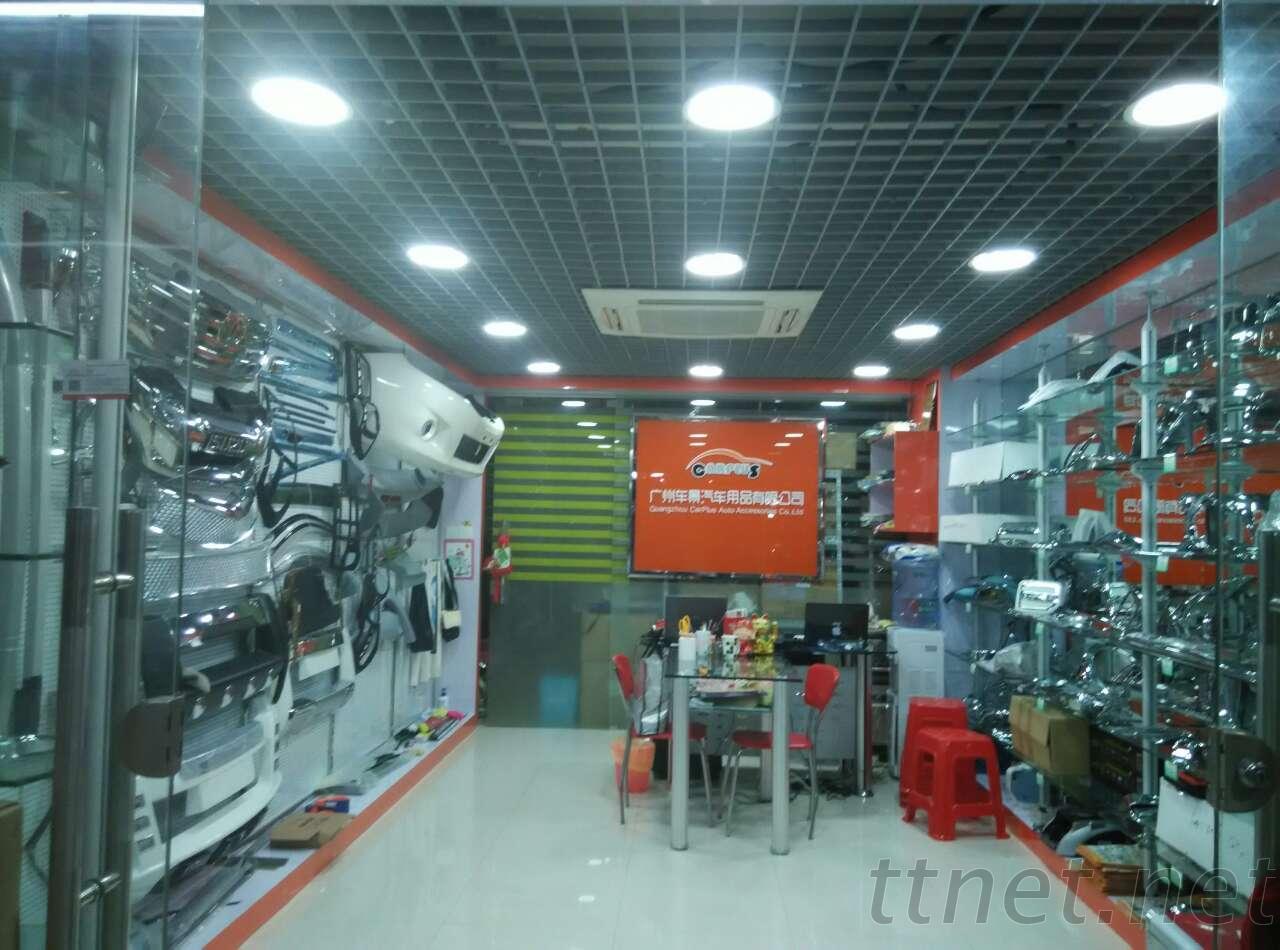 Guangzhou CarPlus Auto Accessories Factory