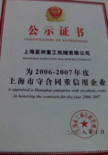 Shanghai Xiazhou Industry Machinery Co., Ltd.
