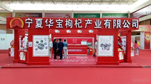 Ningxia Red Power Goji Co., Ltd