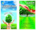 De Zak van de infusie voor Bomen