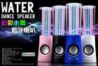 Bluetooth 스피커 LED 춤 물 쇼 음악 샘 빛