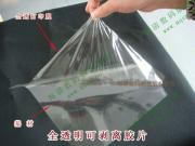 Transparent Stripped Crystal Film