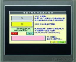 Relação de máquina humana HMI de MK043-WST