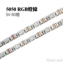 5050 5V 60 RGB 은은한 불빛 막대기