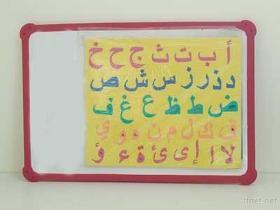 Magnetic Arabic Alphabet Learning Board
