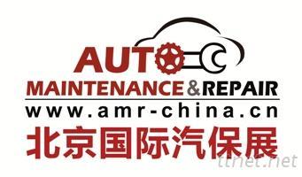 AMR北京國際汽保展覽會