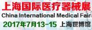 2017第20届中国(上海)国际医疗器械展览会