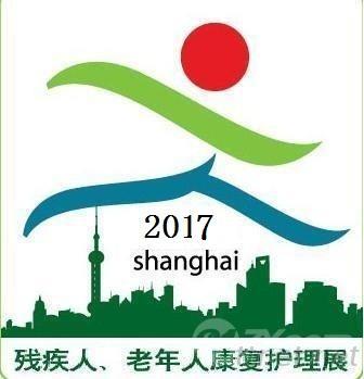2017第十六届中国上海国际残疾人老年人康复护理保健用品用具展览会
