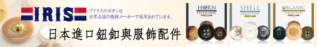 台灣愛麗絲股份有限公司