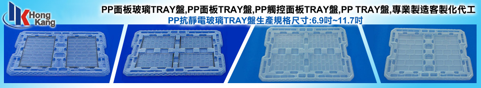 宏糠塑膠有限公司