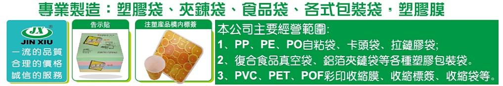 东莞市锦绣塑胶制品有限公司