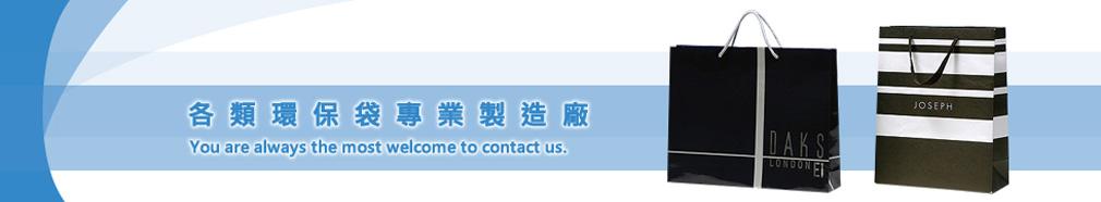 台湾华德环保袋有限公司