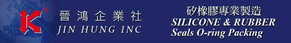 晋鸿企业社