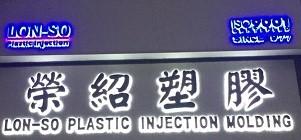 榮紹精密塑膠射出成型工廠股份有限公司