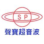 聲寶超音波機械股份有限公司