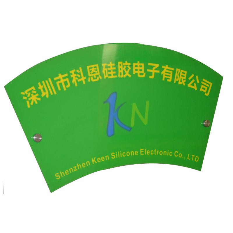 深圳市科恩硅胶电子有限公司