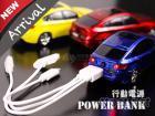 2015new精美汽车造型行动电源
