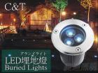 LED3W地埋燈