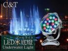 LED RGB水底燈