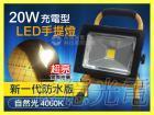20W LED 大功率新一代防水手提式 工作灯 充电式 照明灯 探照灯 露营灯 钓鱼施工 C006
